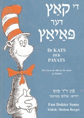 books-thecatinthehat-yiddish
