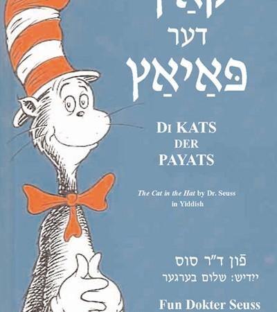 books-thecatinthehat-yiddish
