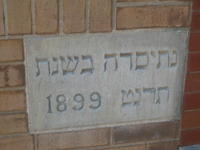 A Hebrew inscription hidden in plain sight.