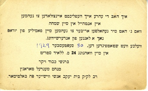 Announcement, in Yiddish, of a celebration in honor of the arrival of Rabbi M. Taragin's family from Europe, 1929. Gift of Saul Taragin, JMM 1983.001.001a