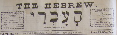 The Ha'Ivri Masthead, August 1897. Courtesy of Yeshiva University, Mendel Gottesman Library.