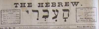 The Ha'Ivri Masthead, August 1897. Courtesy of Yeshiva University, Mendel Gottesman Library.