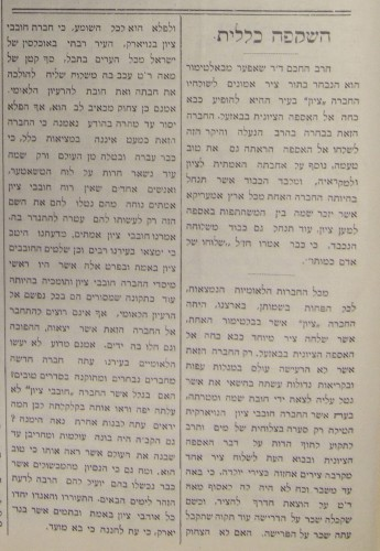 The article, Ha'Ivri, August 1897. Courtesy of Yeshiva University, Mendel Gottesman Library.