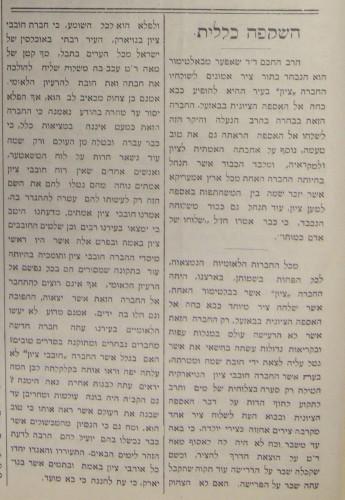 The article, Ha'Ivri, August 1897. Courtesy of Yeshiva University, Mendel Gottesman Library.
