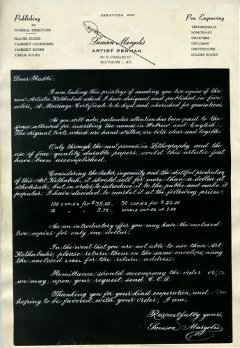 """Undated letter from Samson Margolis, touting his new """"Artistic Ketubah"""" and offering local rabbis special introductory rates for bulk purchases. Gift of Aaron and Dorothy Margolis. JMM 1994.193.60"""