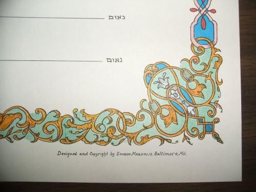Detail of unused ketubah, showing Samson Margolis's printed signature. Dr. Louis L. Kaplan Collection, gift of Efrem M. Potts. JMM 1995.192.124