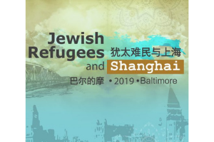 """An artistic rendering featuring part of the Shanghai cityscape, a bridge, and clouds, in beige and blue. The words """"Jewish Refugees and Shanghai, 2019, Baltimore"""" are in English and Mandarin over the image."""